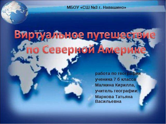 работа по географии ученика 7 б класса Малкина Кирилла, учитель географии: Ма...
