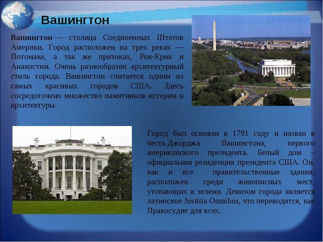 Вашингтон— столица Соединенных Штатов Америки. Город расположен на трех река...