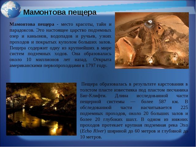 Мамонтова пещера - место красоты, тайн и парадоксов. Это настоящее царство по...