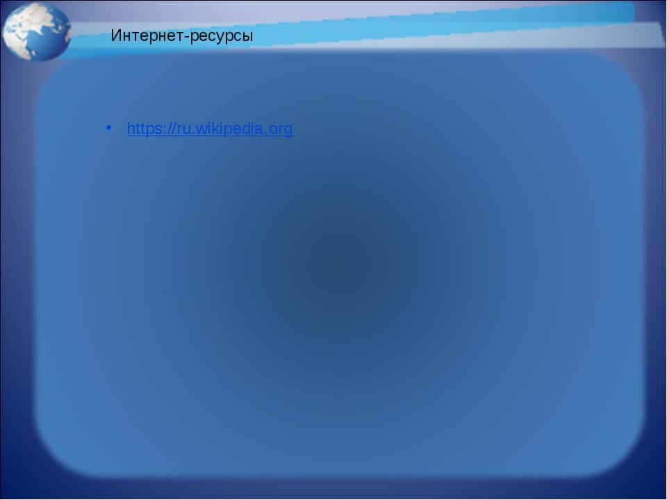 Интернет-ресурсы https://ru.wikipedia.org