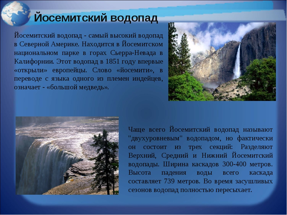 Йосемитский водопад - самый высокий водопад в Северной Америке. Находится в Й...