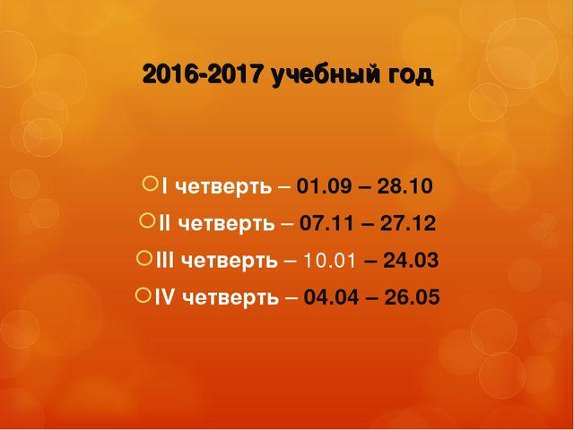 2016-2017 учебный год I четверть – 01.09 – 28.10 II четверть – 07.11 – 27.12...