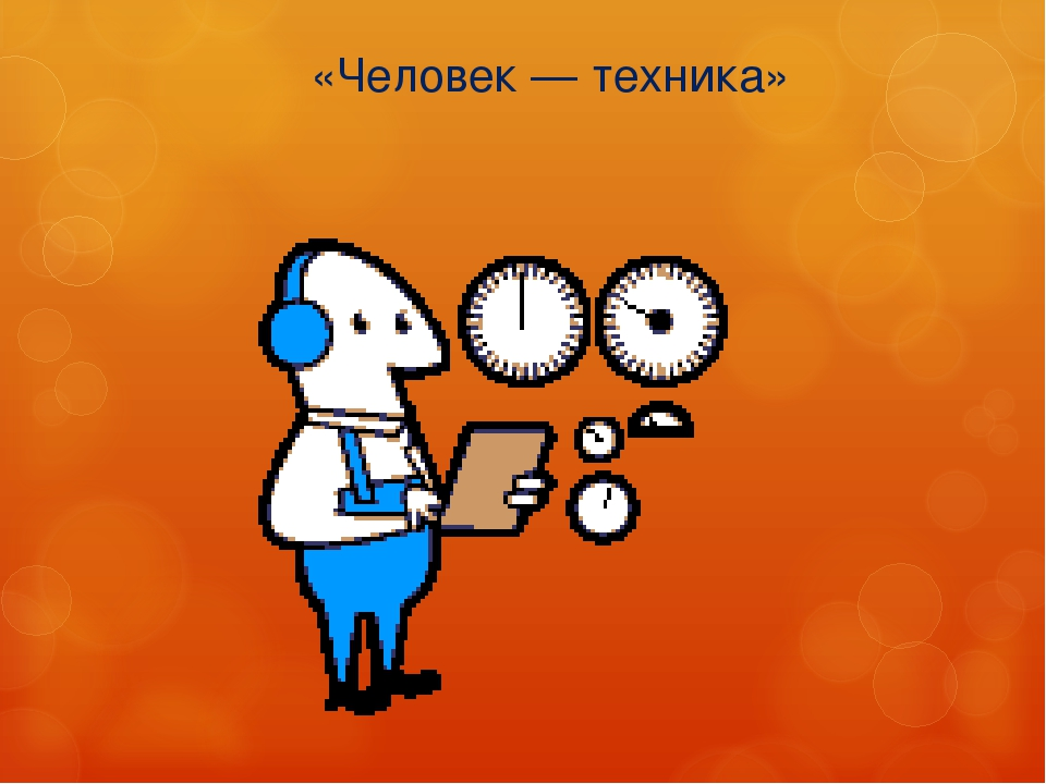 «Человек — техника»
