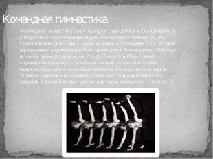 Командная гимнастика. Командная гимнастика (англ. teamgym) зародилась в Сканд