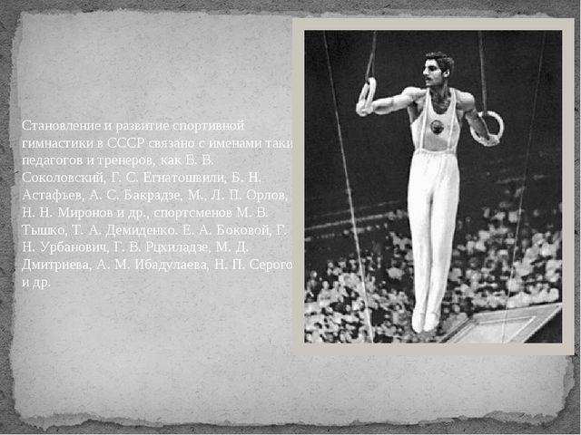 Становление и развитие спортивной гимнастики в СССР связано с именами таких п...