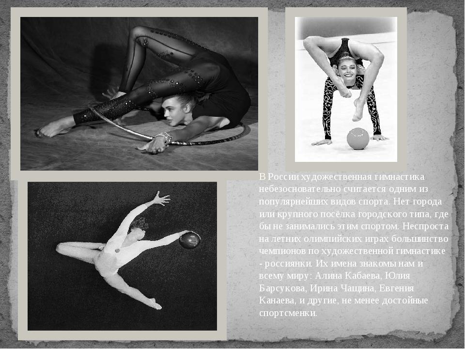 В России художественная гимнастика небезосновательно считается одним из попул...