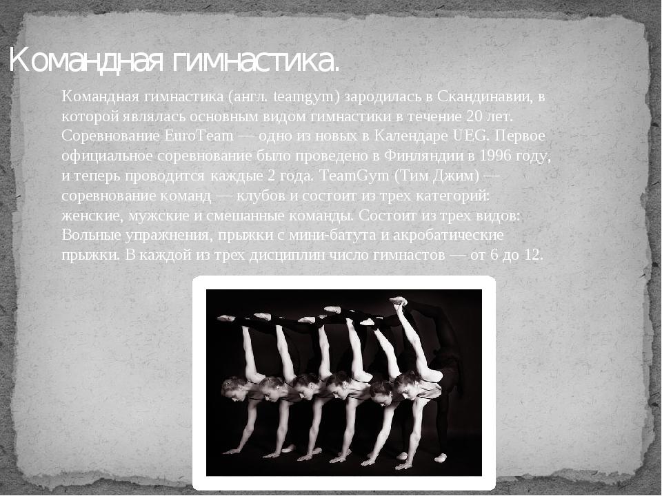 Командная гимнастика. Командная гимнастика (англ. teamgym) зародилась в Сканд...