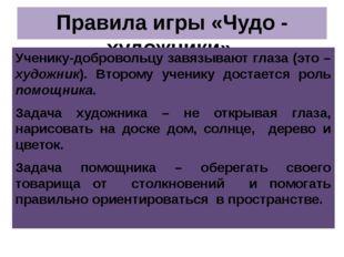 Правила игры «Чудо - художники» Ученику-добровольцу завязывают глаза (это – х