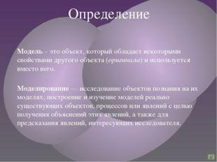 Модель – это объект, который обладает некоторыми свойствами другого объекта (