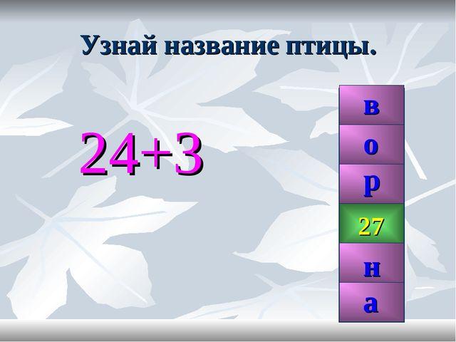 Узнай название птицы. 24+3 99 27 р н о а в
