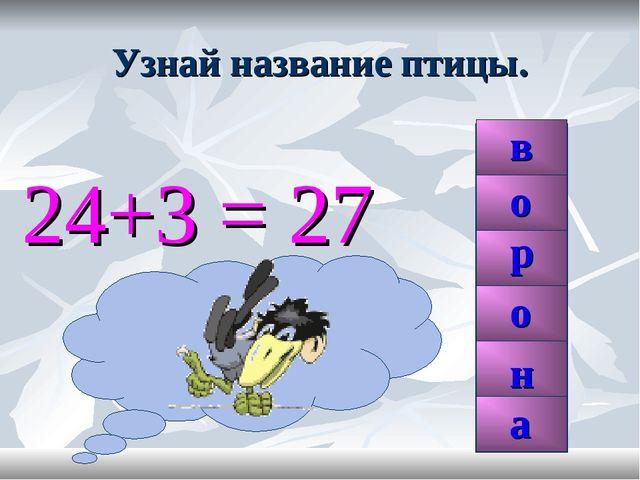 Узнай название птицы. 24+3 = 27 99 27 р н о а в о
