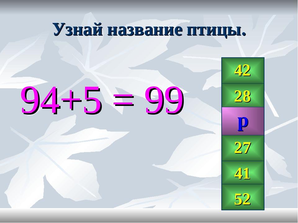 Узнай название птицы. 94+5 = 99 42 28 99 27 41 52 р
