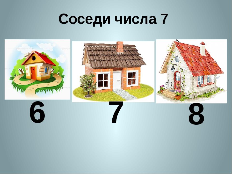 купить картинка соседи чисел дню знаний