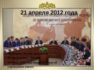21 апреля 2012 года Президент России, Владимир Владимирович Путин, 10 июня 2