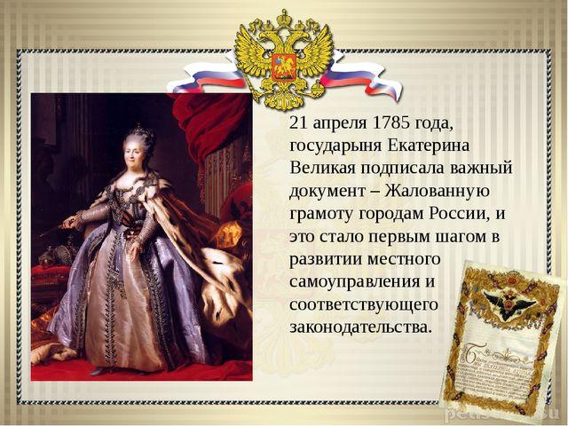 21 апреля 1785 года, государыня Екатерина Великая подписала важный документ...