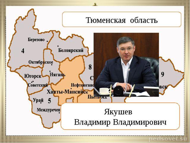 Тюменская область Якушев Владимир Владимирович