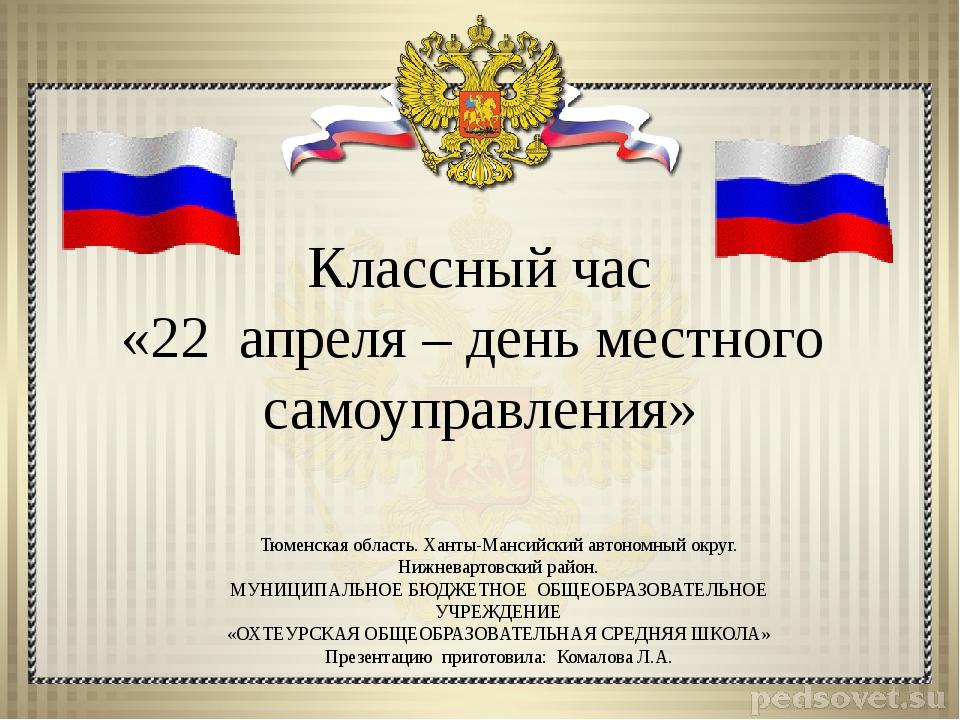 Классный час «22 апреля – день местного самоуправления» Тюменская область. Ха...