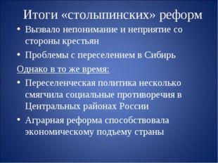 Итоги «столыпинских» реформ Вызвало непонимание и неприятие со стороны кресть
