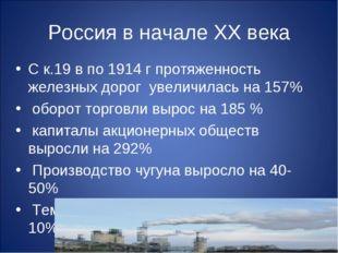 Россия в начале ХХ века С к.19 в по 1914 г протяженность железных дорог увели