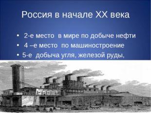 Россия в начале ХХ века 2-е место в мире по добыче нефти 4 –е место по машино