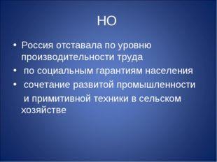 НО Россия отставала по уровню производительности труда по социальным гарантия