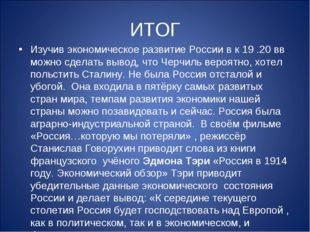 ИТОГ Изучив экономическое развитие России в к 19 .20 вв можно сделать вывод,