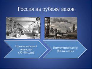 Россия на рубеже веков