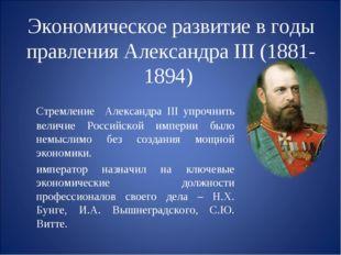 Экономическое развитие в годы правления Александра III (1881-1894) Стремлени