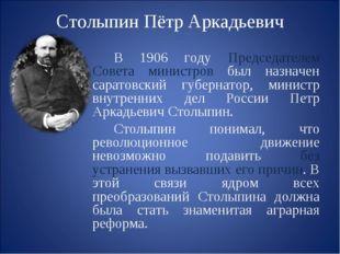 Столыпин Пётр Аркадьевич В 1906 году Председателем Совета министров был наз