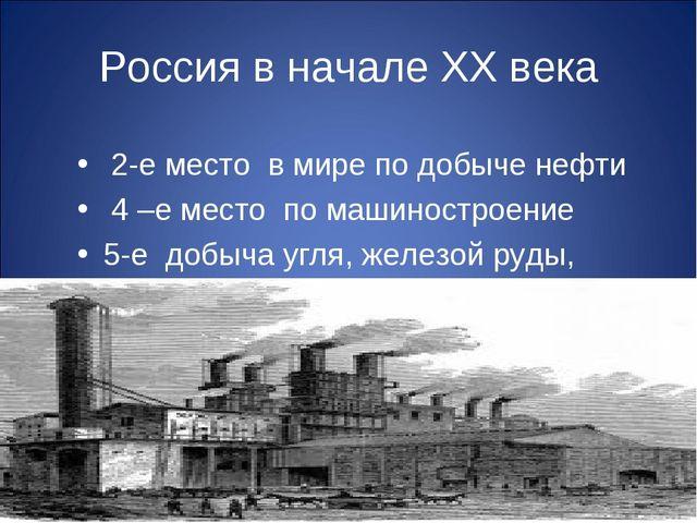 Россия в начале ХХ века 2-е место в мире по добыче нефти 4 –е место по машино...