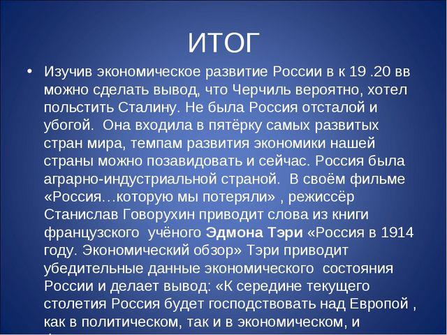 ИТОГ Изучив экономическое развитие России в к 19 .20 вв можно сделать вывод,...