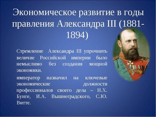 Экономическое развитие в годы правления Александра III (1881-1894) Стремлени...