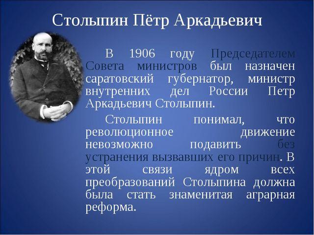Столыпин Пётр Аркадьевич В 1906 году Председателем Совета министров был наз...