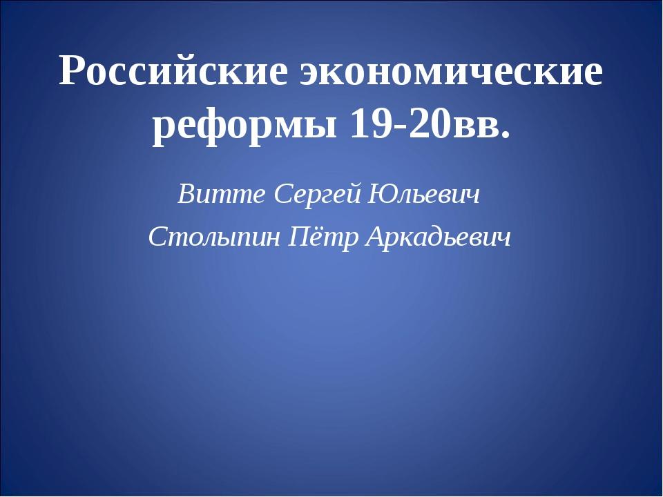 Российские экономические реформы 19-20вв. Витте Сергей Юльевич Столыпин Пётр...