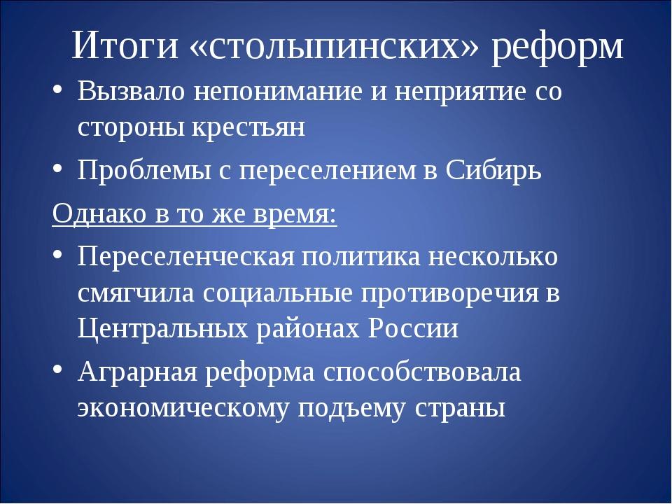 Итоги «столыпинских» реформ Вызвало непонимание и неприятие со стороны кресть...