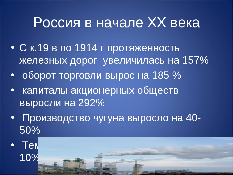 Россия в начале ХХ века С к.19 в по 1914 г протяженность железных дорог увели...