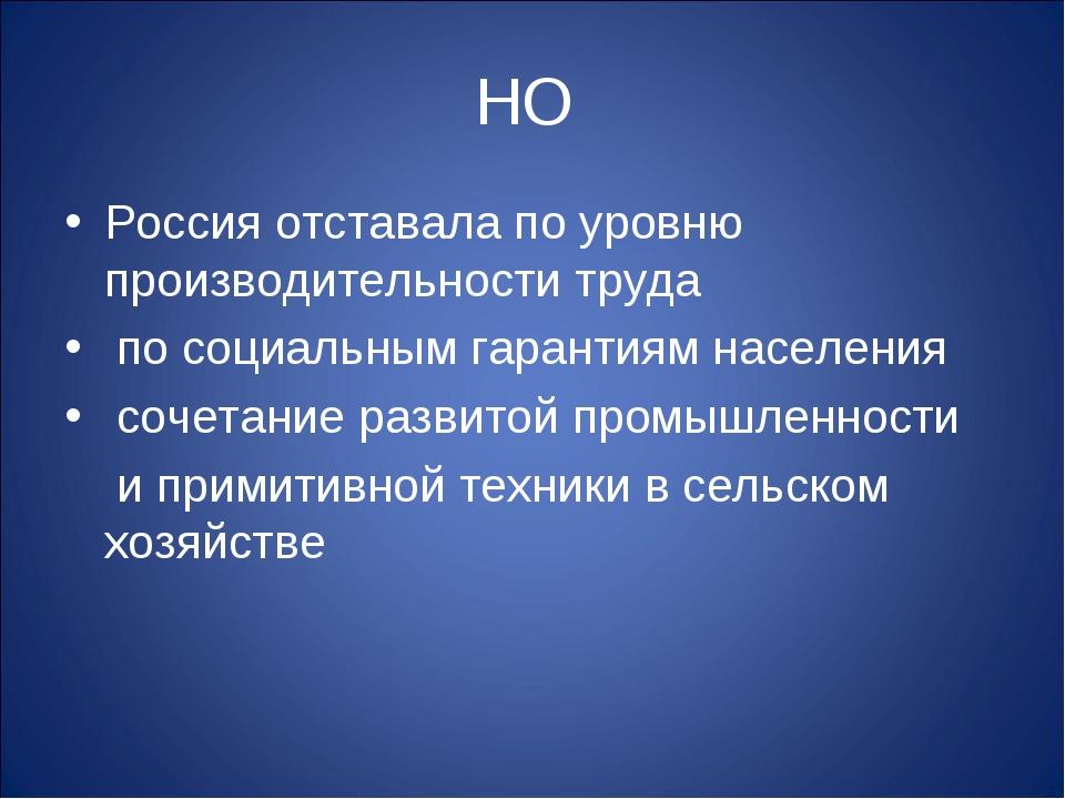 НО Россия отставала по уровню производительности труда по социальным гарантия...