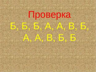 Проверка Б, Б, Б, А, А, В, Б, А, А, В, Б, Б