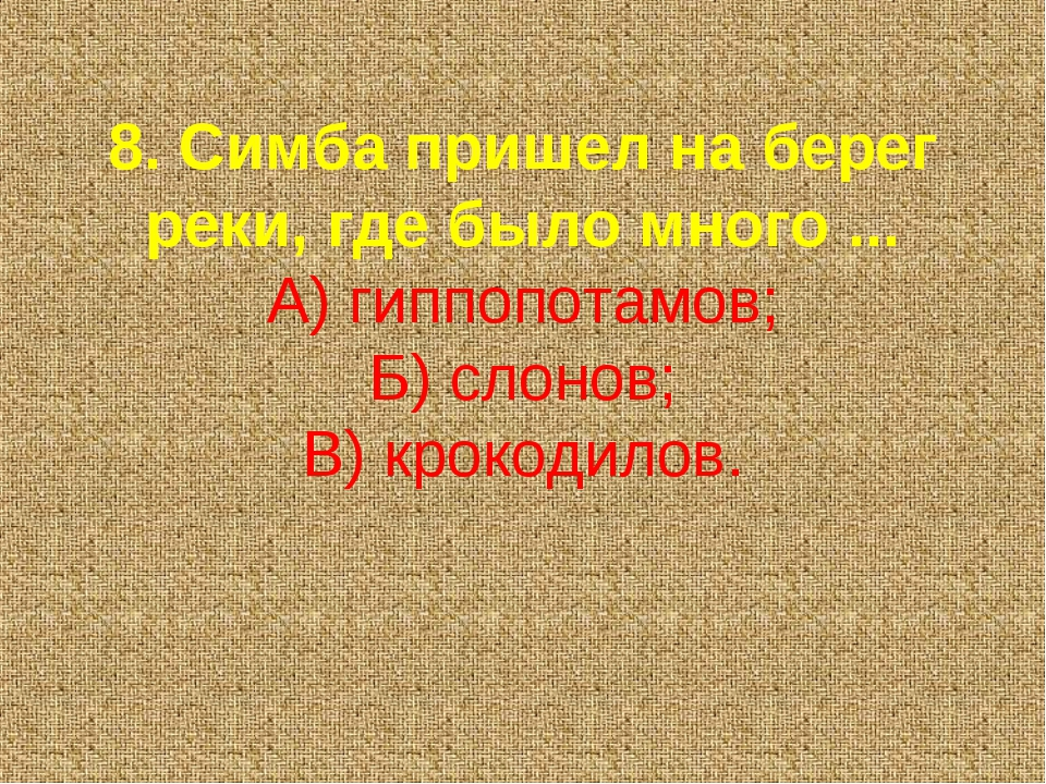 8. Симба пришел на берег реки, где было много ... А) гиппопотамов; Б) слонов;...