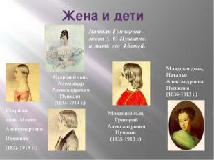 Жена и дети Старшая дочь Мария Александровна Пушкина (1832-1919 г.) Старший с