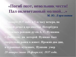 27 января 1837 года, в 5-м часу вечера, на Чёрной речке в предместье Петербур