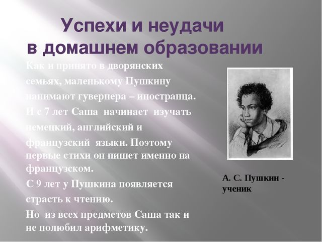 Как и принято в дворянских семьях, маленькому Пушкину нанимают гувернера – ин...