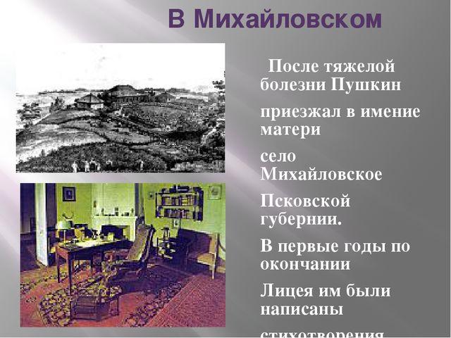В Михайловском После тяжелой болезни Пушкин приезжал в имение матери село Ми...