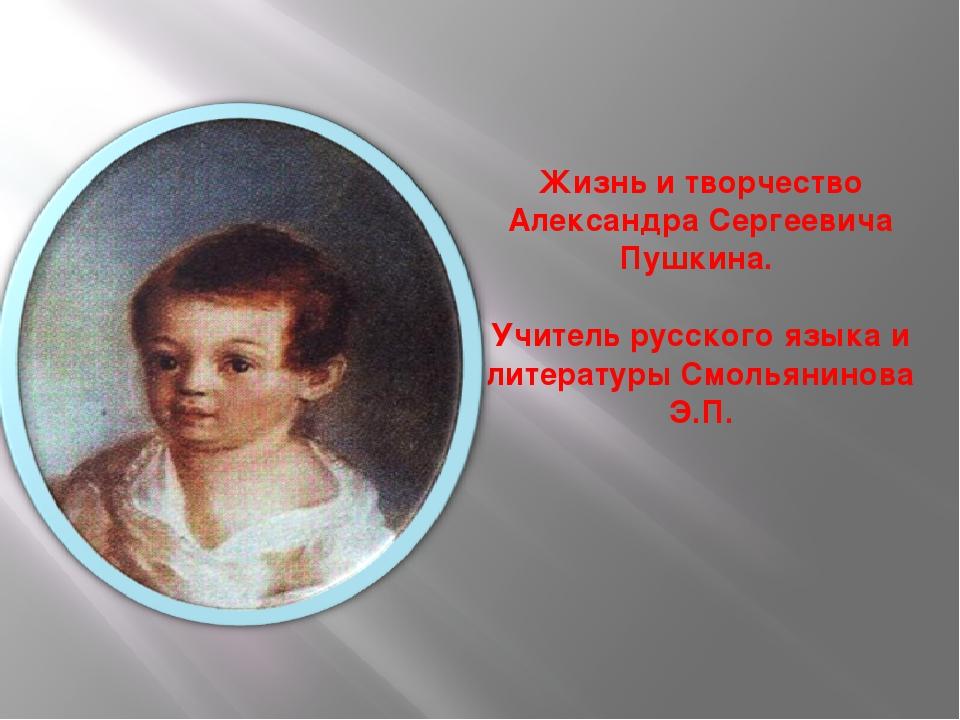 Жизнь и творчество Александра Сергеевича Пушкина. Учитель русского языка и ли...
