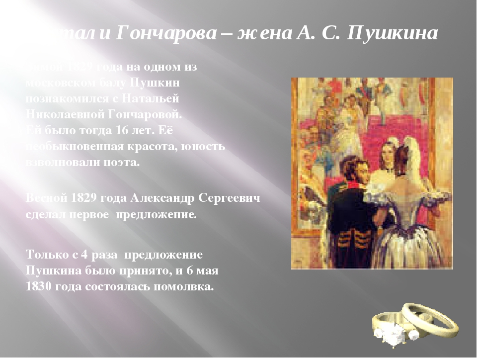 Натали Гончарова – жена А. С. Пушкина Зимой 1829 года на одном из московском...