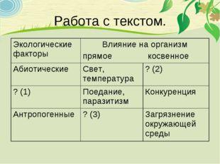 Работа с текстом. Экологические факторыВлияние на организм прямое косвенное