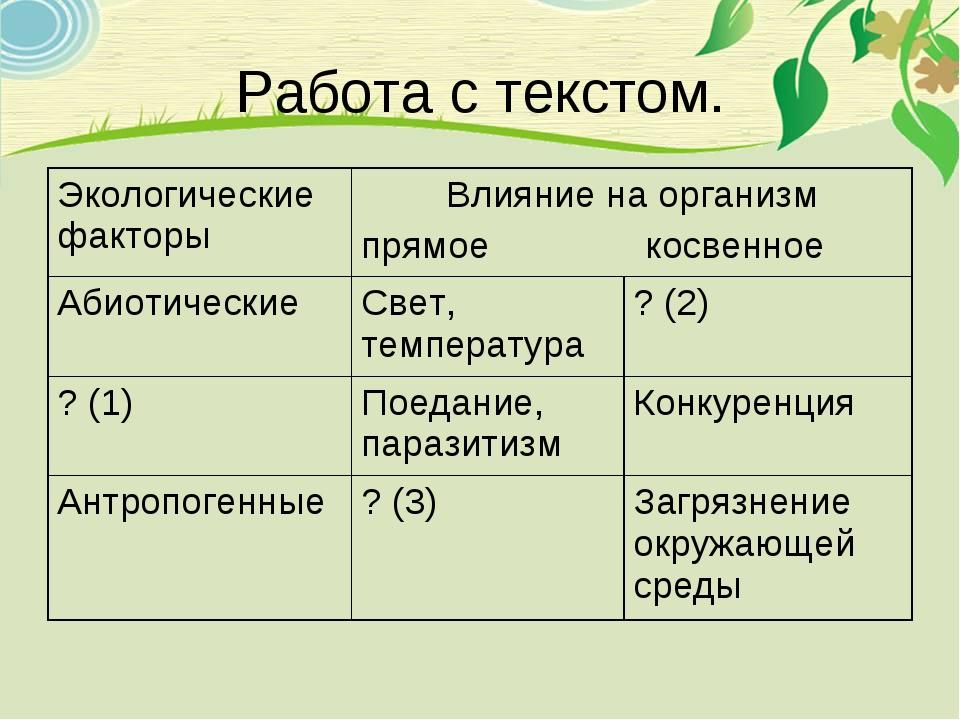 Работа с текстом. Экологические факторыВлияние на организм прямое косвенное...