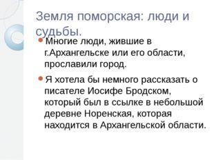 Земля поморская: люди и судьбы. Многие люди, жившие в г.Архангельске или его