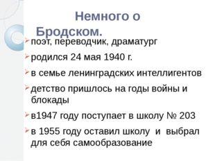 Немного о Бродском. поэт, переводчик, драматург родился 24 мая 1940 г. в сем