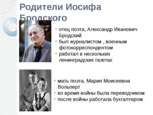 Родители Иосифа Бродского отец поэта, Александр Иванович Бродский был журнали